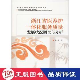 正版浙江省医养护一体化服务质量发展状况调查与分析