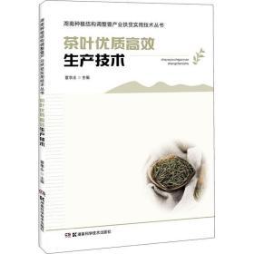 正版茶叶优质高效生产技术