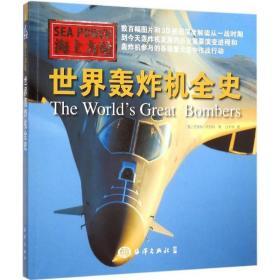 正版海上力量 世界轰炸机全史