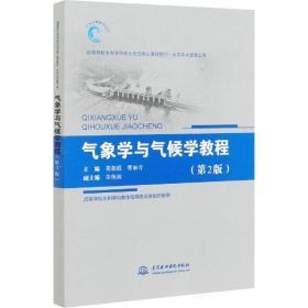 正版气象学与气候学教程(第2版)()