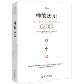 正版神的历史(珍藏版)