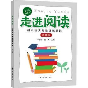 正版走进阅读.初中语文阅读训练精选.九年级