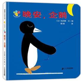 正版开心宝宝亲子游戏绘本 晚安,企鹅 低幼启蒙 【】浅沼泰
