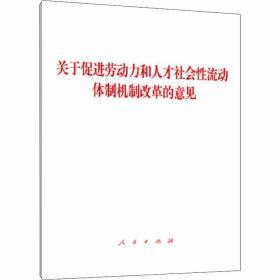 正版关于促进劳动力和人才社会性流动体制机制改革的意见