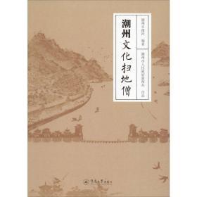 潮州文化扫地僧