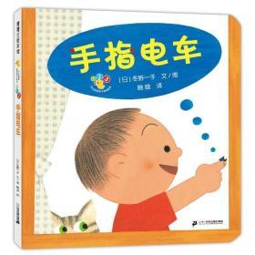 正版开心宝宝亲子游戏绘本手指电车0-3岁蒲蒲兰绘本