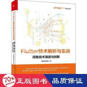 正版flutter技术解析与实战 闲鱼技术演与创新 网络技术 闲鱼技术