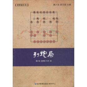 正版象棋谱丛书:列炮局
