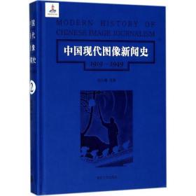 中国现代图像新闻史 : 1919-1949 . 2