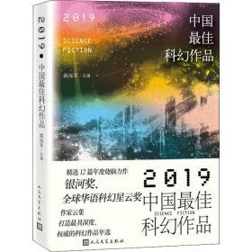 正版2019中国最佳科幻作品