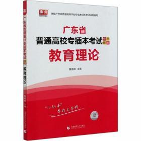 正版2021广东省普通高校专插本考试专用教材 教育理论