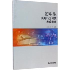 正版初中生良好行为惯养成教育 素质教育 金丽萍 曹明 编著