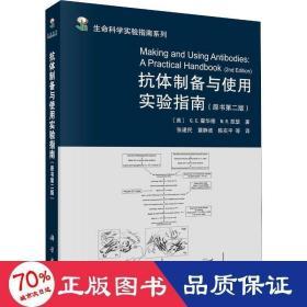 正版抗体制备与使用实验指南(原书第二版)