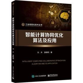 正版智能计算协同优化算法及应用