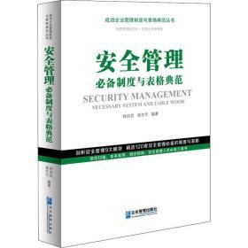 正版安全管理必备制度与表格典范