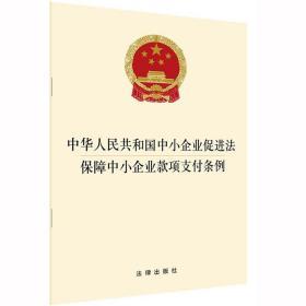 正版中华人民共和国中小企业促进法·保障中小企业款项支付条例