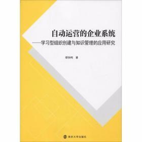 正版自动运营的企业系统:学习型组织创建与知识管理的应用研究