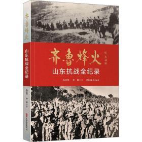 正版齐鲁烽火:山东抗战全纪录