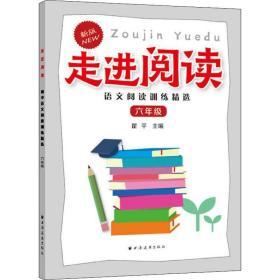 正版走进阅读.语文阅读训练精选.六年级
