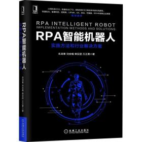 正版RPA智能机器人:实施方法和行业解决方案