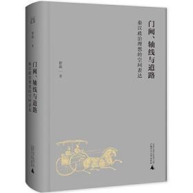正版门阙、轴线与道路:秦汉政治理想的空间表达