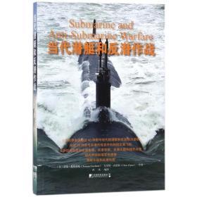 正版当代潜艇和反潜作战