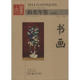 正版2015古董拍卖年鉴 书画(全彩版)