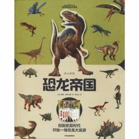 正版纸上景观:恐龙帝国