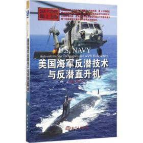 正版海上力量:美国海军反潜技术与反潜直升机
