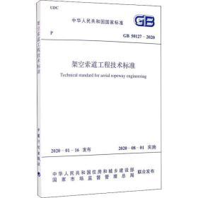 正版架空索道工程技术标准 gb 50127-2020 计量标准