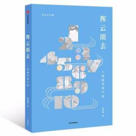 正版挥云而去——十张画里看中国
