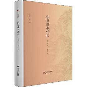 正版张荫麟书评集