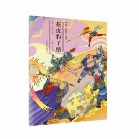 正版绘本《西游记》故事28-花皮豹子精