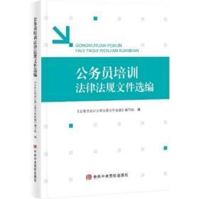 正版公务员培训法律法规文件选编