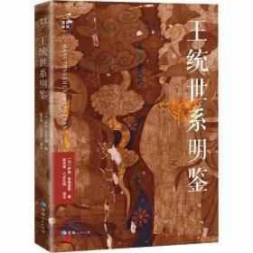 正版藏籍译典丛书一王统世系明鉴