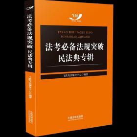 正版法考必备法规突破:民法典专辑(飞跃版)