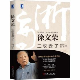正版徐文荣:三农赤子