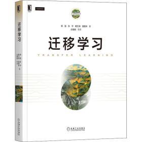 正版迁移学习杨强教授新作TRANSFERLEARNING