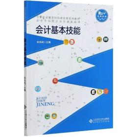会计基本技能(融媒体版中等职业教育财经商贸类系列教材)