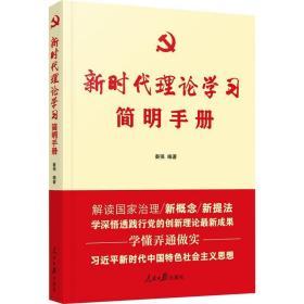 正版新时代理论学习简明手册