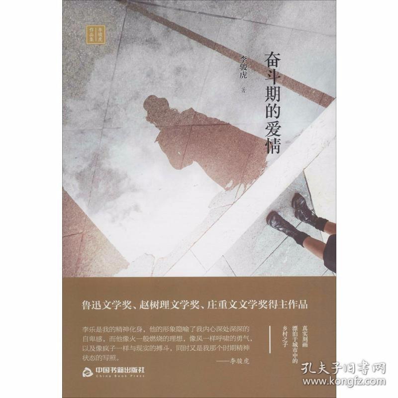 正版李骏虎作品集— 奋斗期的爱情(精装)