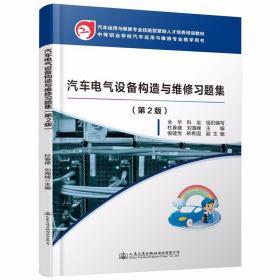 正版汽车电气设备构造与维修习题集(第二版)