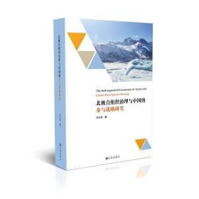 正版北极自组织治理与中国的参与战略研究