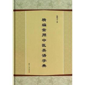 正版精编常用中医英语字典