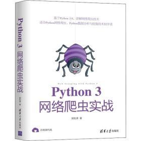 正版Python 3网络爬虫实战
