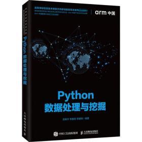 正版Python数据处理与挖掘