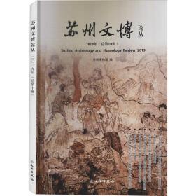 正版苏州文博论丛2019年(总第10辑)