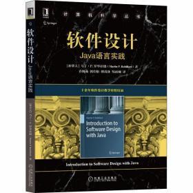 正版软件设计:Java语言实践