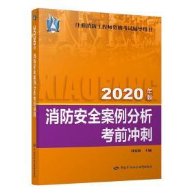 正版消防安全案例分析考前冲刺(2020)