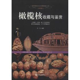 正版人间瑰宝:橄榄核收藏与鉴赏